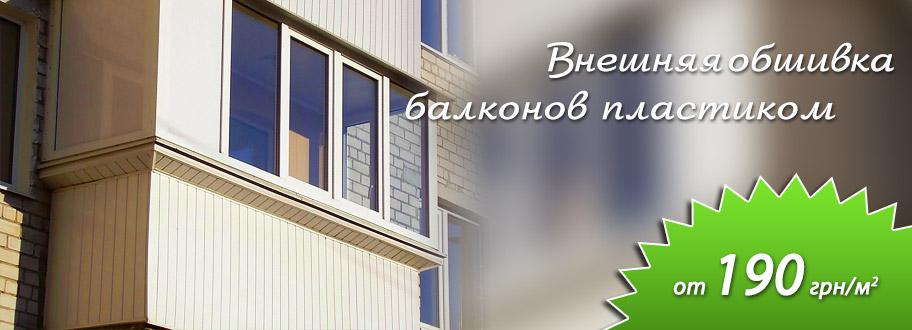 Внешняя обшивка балконов